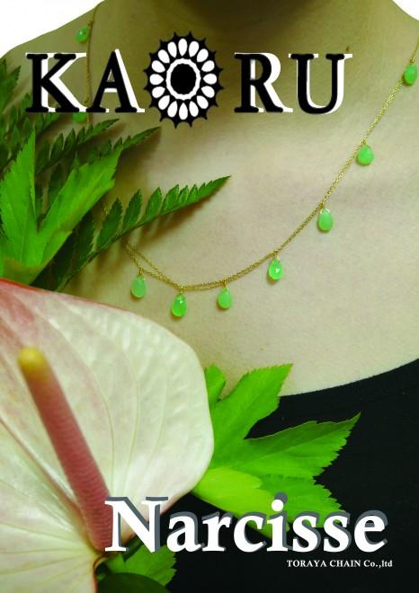 KAORU のコピー