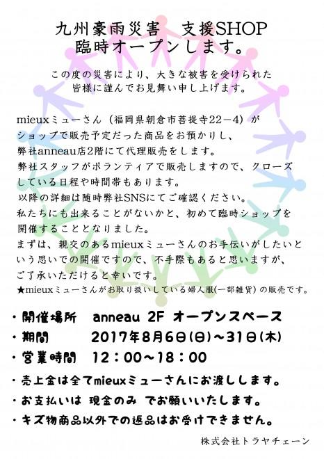 クルールさん復興支援イベント.jepg