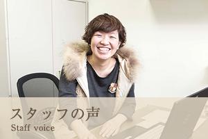 スタッフの声3