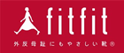 fitfit(フィットフィット)